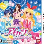 Aikatsu! 2-nin no My Princess (JPN) (Region-Free) 3DS ROM CIA