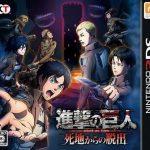 Shingeki no Kyojin Shichi Kara no Dasshutsu (JPN) 3DS ROM