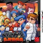 Nekketsu Kouha Kunio-Kun Special (JPN) (Region-Free) 3DS ROM CIA