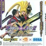 Project X Zone 2 Brave New World Original Game Sound Edition (JPN) 3DS ROM