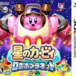 Kirby – Planet Robobot (JPN) (RF) (Multi-Lenguaje) 3DS ROM CIA