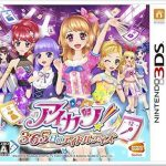 Aikatsu! 365-nichi no Idol Days (JPN) (Region-Free) 3DS ROM CIA