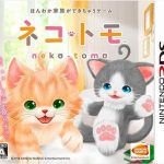 Neko Tomo (JPN) 3DS ROM CIA