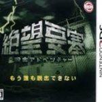 Dasshutsu Adventure – Zetsubou Yousai (JPN) (Region-Free) 3DS ROM CIA