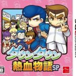 Downtown Nekketsu Monogatari SP (JPN) (Region-Free) 3DS ROM CIA