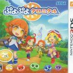 Puyo Puyo Chronicles (JPN) (Region-Free) 3DS ROM CIA