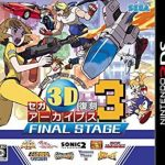 SEGA 3D Fukkoku Archives 3 Final Stage (JPN) (Region-Free) 3DS ROM CIA