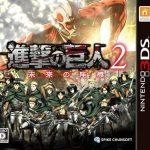 Shingeki no Kyojin 2 Mirai no Zahyou (JPN) (Region-Free) 3DS ROM CIA