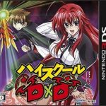 Highschool.DxD (JPN) 3DS ROM CIA