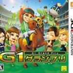 G1 Grand Prix (JPN) 3DS ROM CIA
