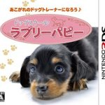 Dog School – Lovely Puppy (JPN) 3DS ROM CIA