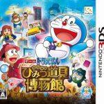 Doraemon – Nobita no Himitsu Dougu Hakubutsukan (JPN) 3DS ROM CIA