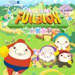 FullBlox/Stretchmo + DLC (USA) (Multi) (eShop) 3DS ROM CIA