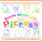 Sanrio characters Picross (EUR) (Multi) 3DS ROM CIA