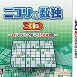Nikoli no Sudoku 3D – 8-tsu no Puzzle de 1000-mon (JPN) (Gateway/Sky3ds) 3DS ROM