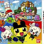 Tamagotchi! Session no Dream School (JPN) 3DS ROM CIA
