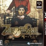 Zero Escape Toki no Dilemma (JPN) (Gateway3ds/Sky3ds) 3DS ROM
