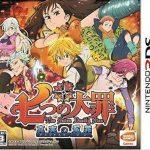 Nanatsu no Taizai Unjust Sin (JPN) (Region-Free) 3DS ROM CIA