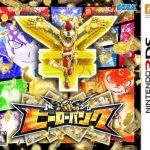 Hero Bank (JPN) 3DS ROM CIA