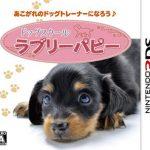 Dog School – Lovely Puppy (JPN) 3DS ROM CIA